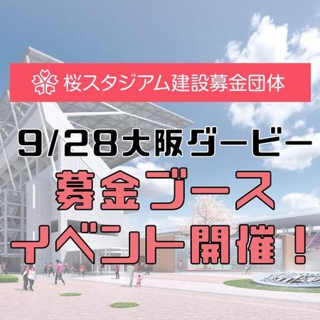 9/28 セレッソ大阪vsガンバ大阪 桜スタジアム建設募金イベント実施のお知らせ