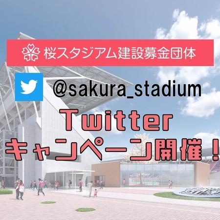 【Twitterキャンペーン】フォロー&リツイートでセレッソ大阪グッズを当てよう!