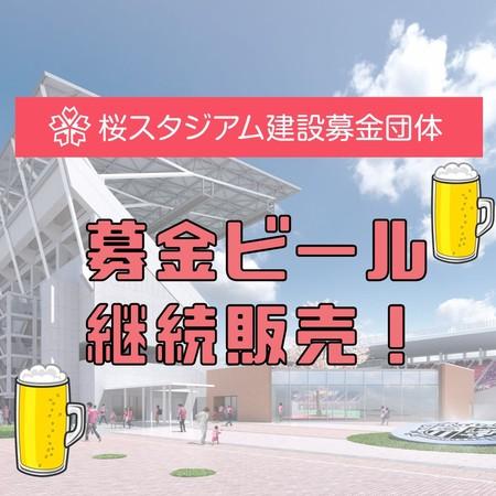 桜スタジアム建設募金ブース ビール販売継続実施のお知らせ