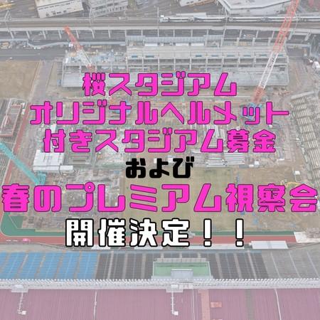 桜スタジアムオリジナルヘルメットお渡し日延期のお知らせ