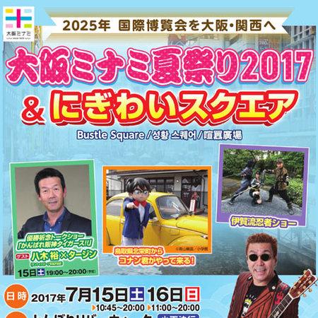 「大阪ミナミ夏祭り2017&にぎわいスクエア」で告知活動実施のお知らせ