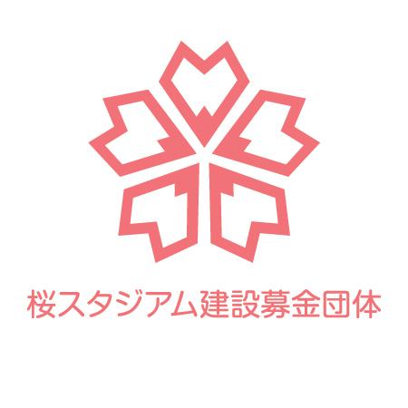 桜スタジアム建設募金団体 代表理事交代のお知らせ