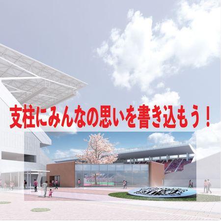 桜スタジアム建設募金団体イベント「桜スタジアムの支柱に魂を込めて!」参加者募集のお知らせ