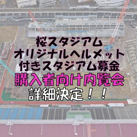 桜スタジアムオリジナルヘルメット購入者向け内覧会 詳細決定のお知らせ