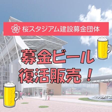 11/21 セレッソ大阪vsサンフレッチェ広島より桜スタジアム建設募金ブースにてビール販売のお知らせ