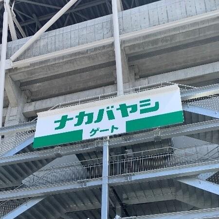 ナカバヤシ株式会社とのヨドコウ桜スタジアム「メインスタンド北ゲート」の入場ゲート呼称権の契約締結について